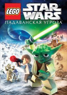 Lego Звездные войны: Падаванская угроза 2011 смотреть онлайн бесплатно