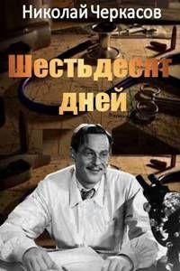 60 дней 1940 смотреть онлайн бесплатно