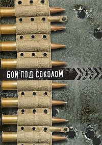 Бой под Соколом 1942 смотреть онлайн бесплатно