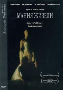 Мания Жизели 1996 смотреть онлайн бесплатно