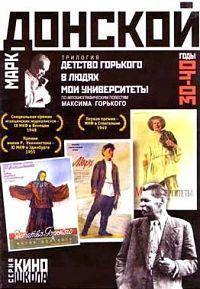 Детство Горького, В людях, Мои университеты 1938 смотреть онлайн бесплатно