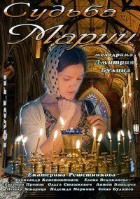 Судьба Марии 2013 смотреть онлайн бесплатно