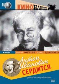 Антон Иванович сердится 1941 смотреть онлайн бесплатно