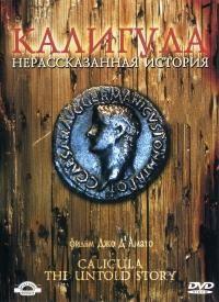 Калигула: Нерассказанная история 1982 смотреть онлайн бесплатно