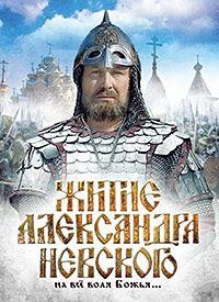 Житие Александра Невского 1991 смотреть онлайн бесплатно