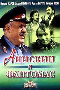 Анискин и Фантомас 1974 смотреть онлайн бесплатно