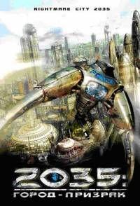 2035: Город Призрак 2008 смотреть онлайн бесплатно