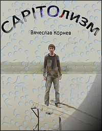 CAPITOлизм 2013 смотреть онлайн бесплатно
