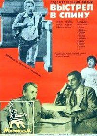 Выстрел в спину 1980 смотреть онлайн бесплатно