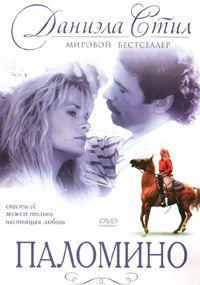 Паломино 1991 смотреть онлайн бесплатно