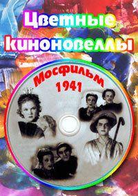 Цветные киноновеллы 1941 смотреть онлайн бесплатно