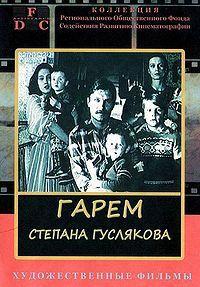 Гарем Степана Гуслякова 1989 смотреть онлайн бесплатно