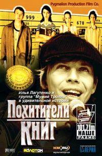 Похитители книг 2003 смотреть онлайн бесплатно
