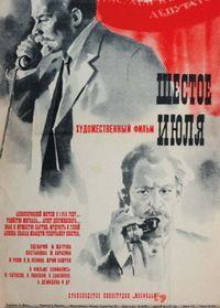 Шестое июля 1968 смотреть онлайн бесплатно