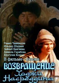 Возвращение Ходжи Насреддина 1989 смотреть онлайн бесплатно