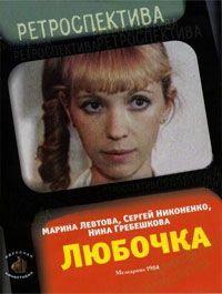 Любочка 1984 смотреть онлайн бесплатно