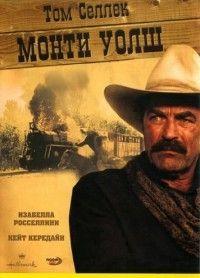Монти Уолш (Душа ковбоя) 2003 смотреть онлайн бесплатно