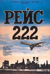 Рейс 222 1985 смотреть онлайн бесплатно
