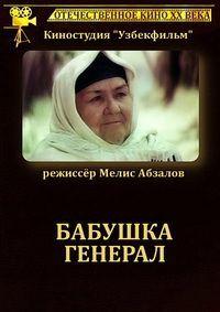 Бабушка-генерал 1982 смотреть онлайн бесплатно