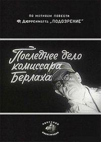 Последнее дело комиссара Берлаха 1972 смотреть онлайн бесплатно