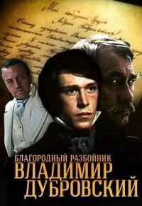 Благородный разбойник Владимир Дубровский 1988 смотреть онлайн бесплатно