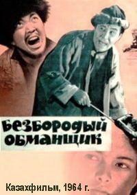 Безбородый обманщик (Алдар Косе) 1964 смотреть онлайн бесплатно