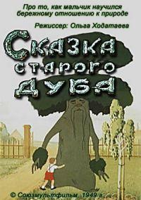 Сказка старого дуба 1948 смотреть онлайн бесплатно