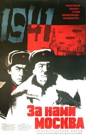 За нами Москва 1967 смотреть онлайн бесплатно