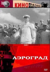 Аэроград 1935 смотреть онлайн бесплатно