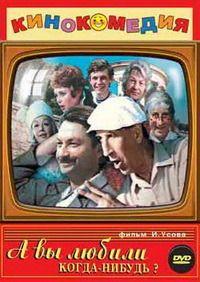 А вы любили когда-нибудь? 1973 смотреть онлайн бесплатно