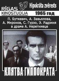 Клятва Гиппократа 1965 смотреть онлайн бесплатно