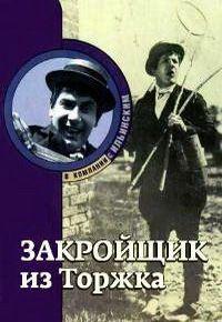 Закройщик из Торжка 1925 смотреть онлайн бесплатно