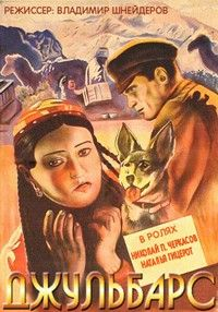 Джульбарс 1935 смотреть онлайн бесплатно