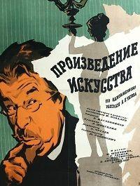 Произведение искусства 1959 смотреть онлайн бесплатно