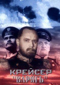 Крейсер «Варяг» 1946 смотреть онлайн бесплатно