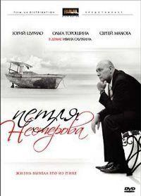 Петля Нестерова 2007 смотреть онлайн бесплатно