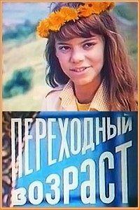 Переходный возраст 1981 смотреть онлайн бесплатно