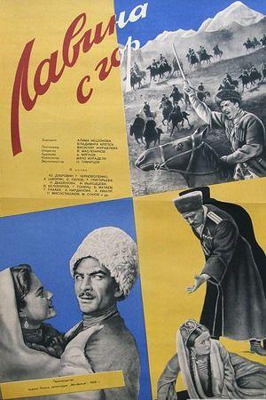 Лавина с гор 1958 смотреть онлайн бесплатно
