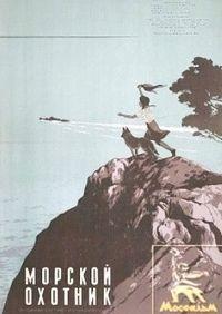 Морской охотник 1954 смотреть онлайн бесплатно