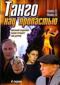 Танго над пропастью 1997 смотреть онлайн бесплатно