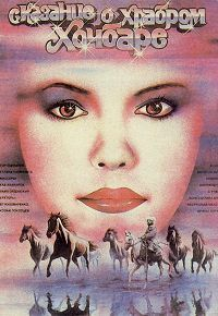 Сказание о храбром Хочбаре 1987 смотреть онлайн бесплатно