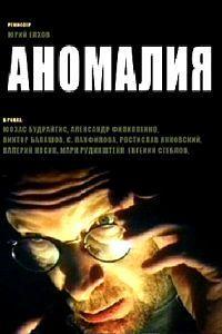 Аномалия 1993 смотреть онлайн бесплатно