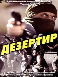 Дезертир (Русский Рэмбо) 1997 смотреть онлайн бесплатно