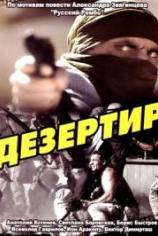 Дезертир (Русский Рэмбо)