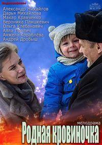 Родная кровиночка 2013 смотреть онлайн бесплатно