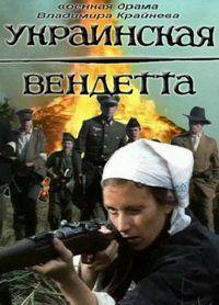 Украинская вендетта 1990 смотреть онлайн бесплатно