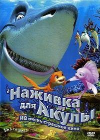 Наживка для акулы: Не очень страшное кино 2006 смотреть онлайн бесплатно
