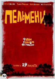 Пельмени 2013 смотреть онлайн бесплатно
