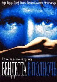 Вендетта в полночь (Гадюка) 2001 смотреть онлайн бесплатно