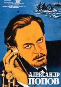 Александр Попов 1949 смотреть онлайн бесплатно